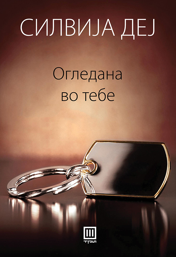 """Книга: """"Огледана во тебе"""" – Силвија Деј"""