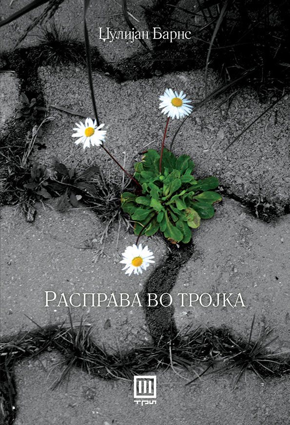(2) kniga-rasprava-vo-trojka-dzhulijan-barns-kafepauza.mk