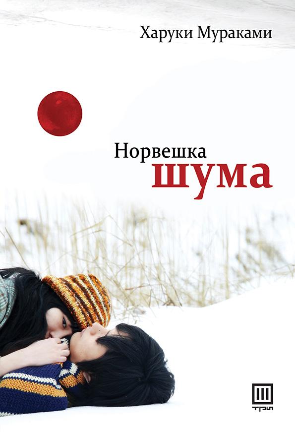 """Книга """"Норвешка шума"""" - Харуки Мураками"""