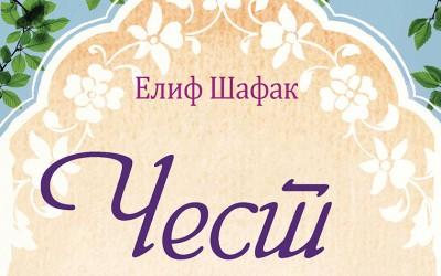 """Книга: """"Чест"""" – Елиф Шафак"""