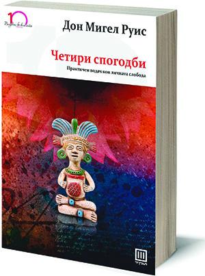 1-kniga-chetiri-spogodbi-don-migel-ruis-kafepauza.mk