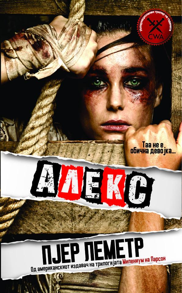 Vikend-kniga-Aleks-Pjer-Lemetr-www.kafepauza.mk