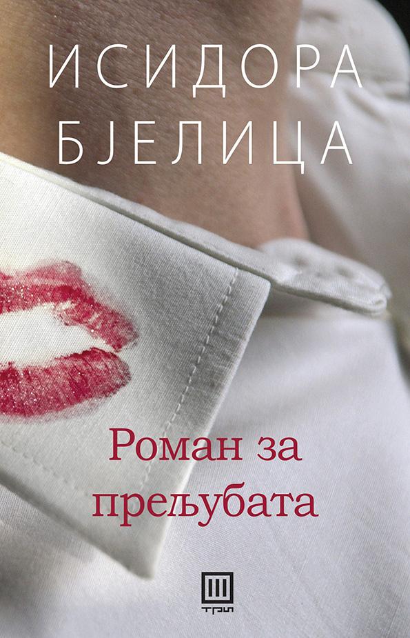 2-kniga-roman-za-preljubata-isidora-bjelica-kafepauza.mk