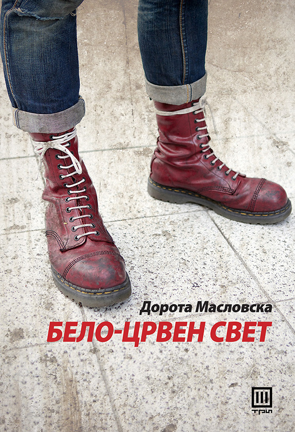 """(2) Книга: """"Бело - црвен свет"""" - Дорота Масловска"""