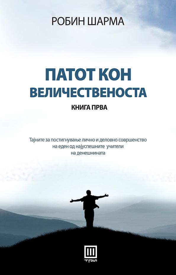 2-kniga-patot-kon-velichestvenosta-robin-sharma-kafepauza.mk