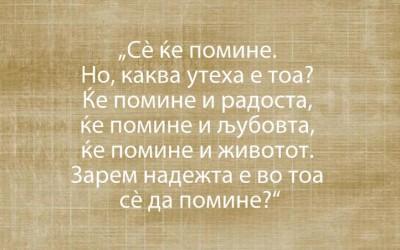 Цитати за животот и љубовта од генијалните дела на Мехмед Меша Селимовиќ