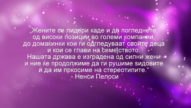(1) Моќни цитати за жените кои ќе ве мотивираат и инспирираат