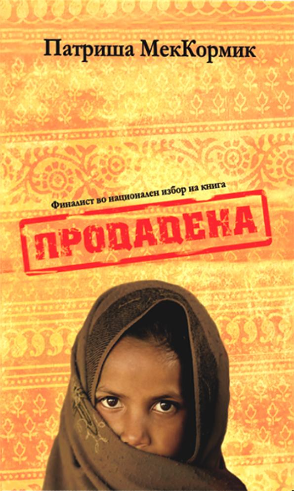 "(1) Викенд книга: ""Продадена"" - Патриша МекКормик"