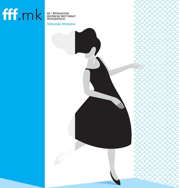 1-zapochnuva-osmiot-francuski-filmski-festival-kafepauza.mk