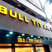 """Би требало да биде """"Bull Titan Us"""""""