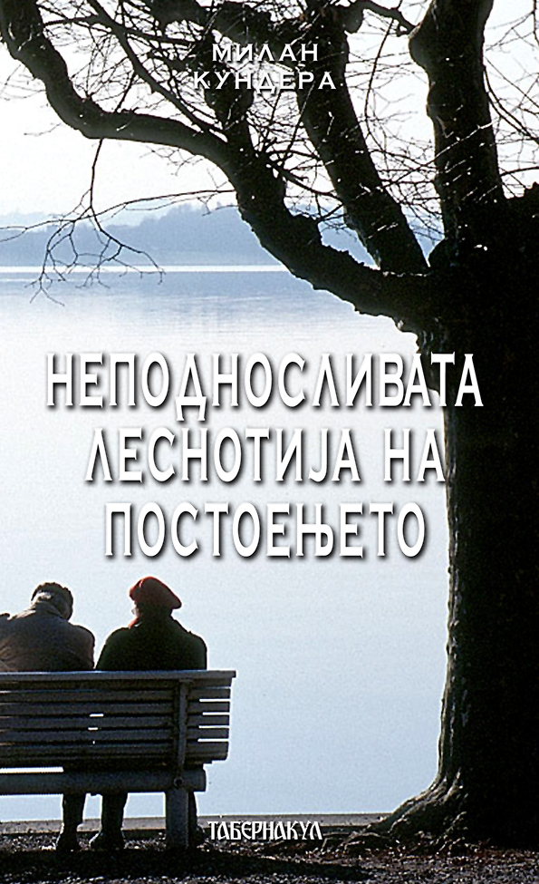 kniga-nepodnosliva-lesnotija-na-postoenjeto-milan-kundera-kafepauza.mk