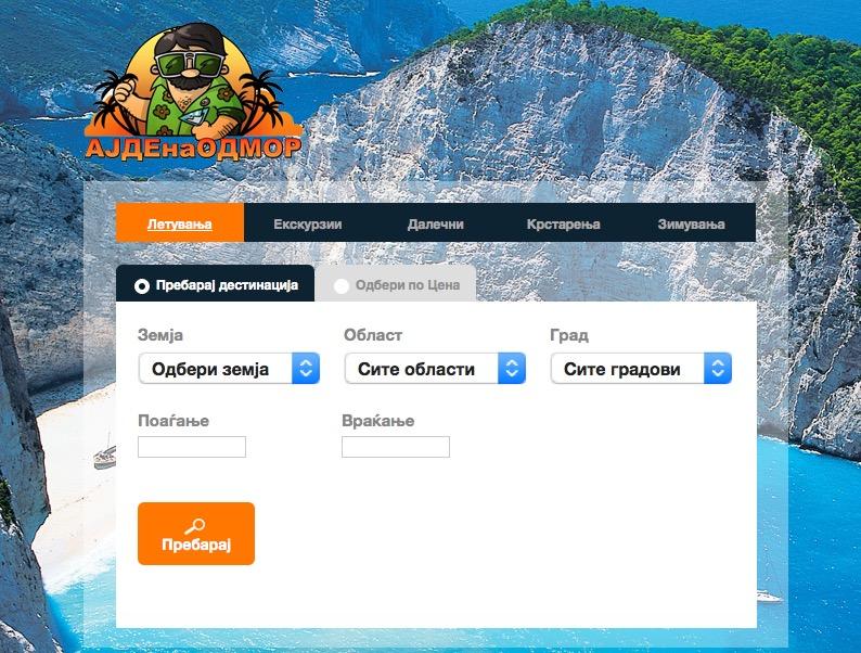 konechno-makedoncite-onlajn-kje-kupuvaat-turistichki-aranzhmani-kafepauza.mk