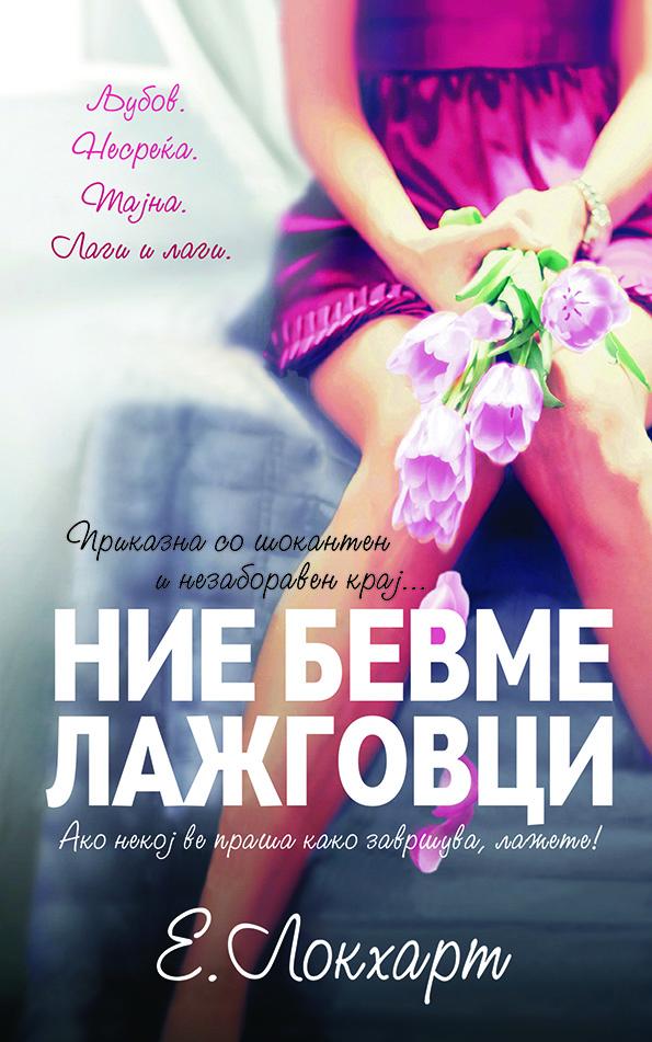 """(1) Викенд книга: """"Ние бевме лажговци"""" - Е. Локхарт"""