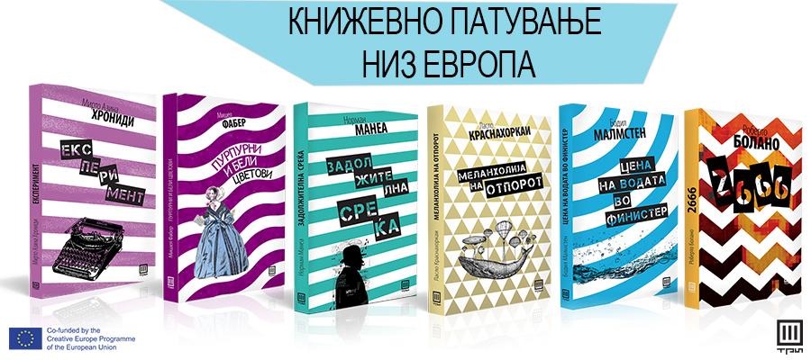 Нова едиција на модерна европска литература