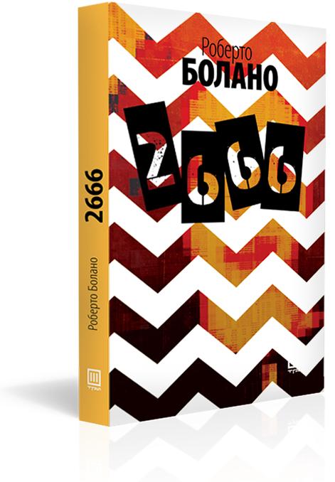 1-nova-edicija-na-moderna-evropska-literatura-kafepauza.mk