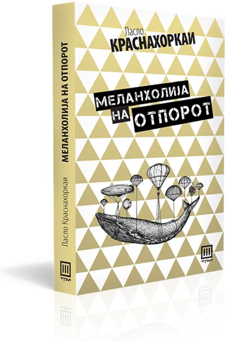 2-nova-edicija-na-moderna-evropska-literatura-kafepauza.mk