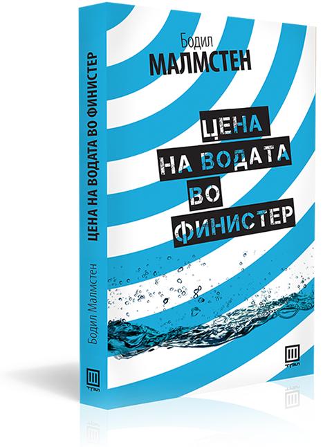 4-nova-edicija-na-moderna-evropska-literatura-kafepauza.mk