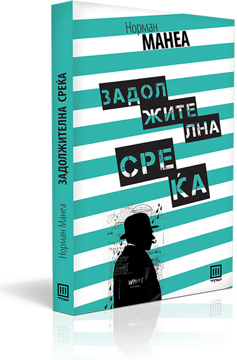 6-nova-edicija-na-moderna-evropska-literatura-kafepauza.mk