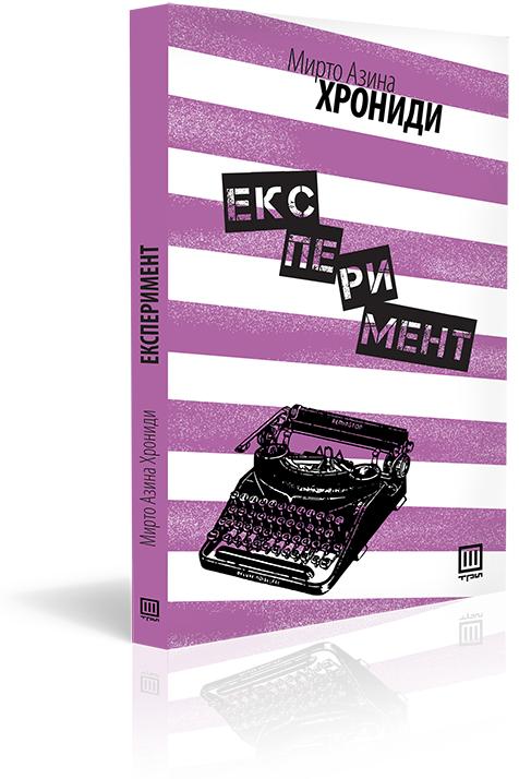 7-nova-edicija-na-moderna-evropska-literatura-kafepauza.mk