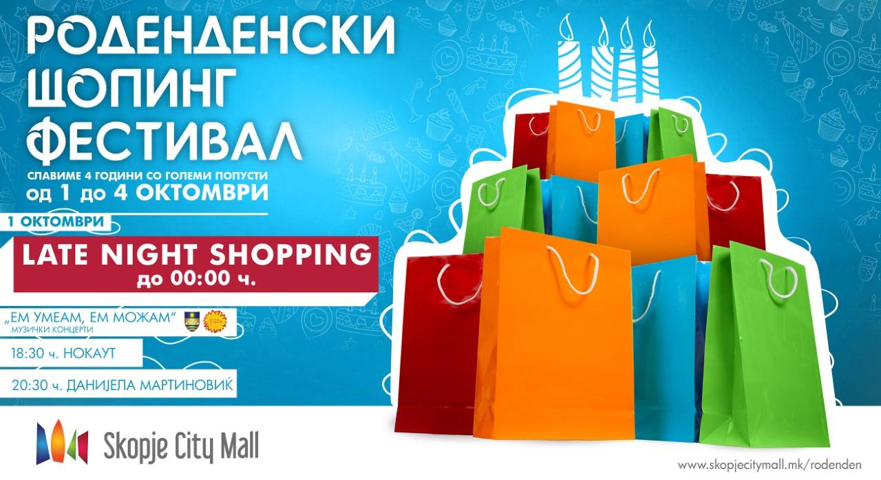 Голема роденденска фешта во Скопје сити мол