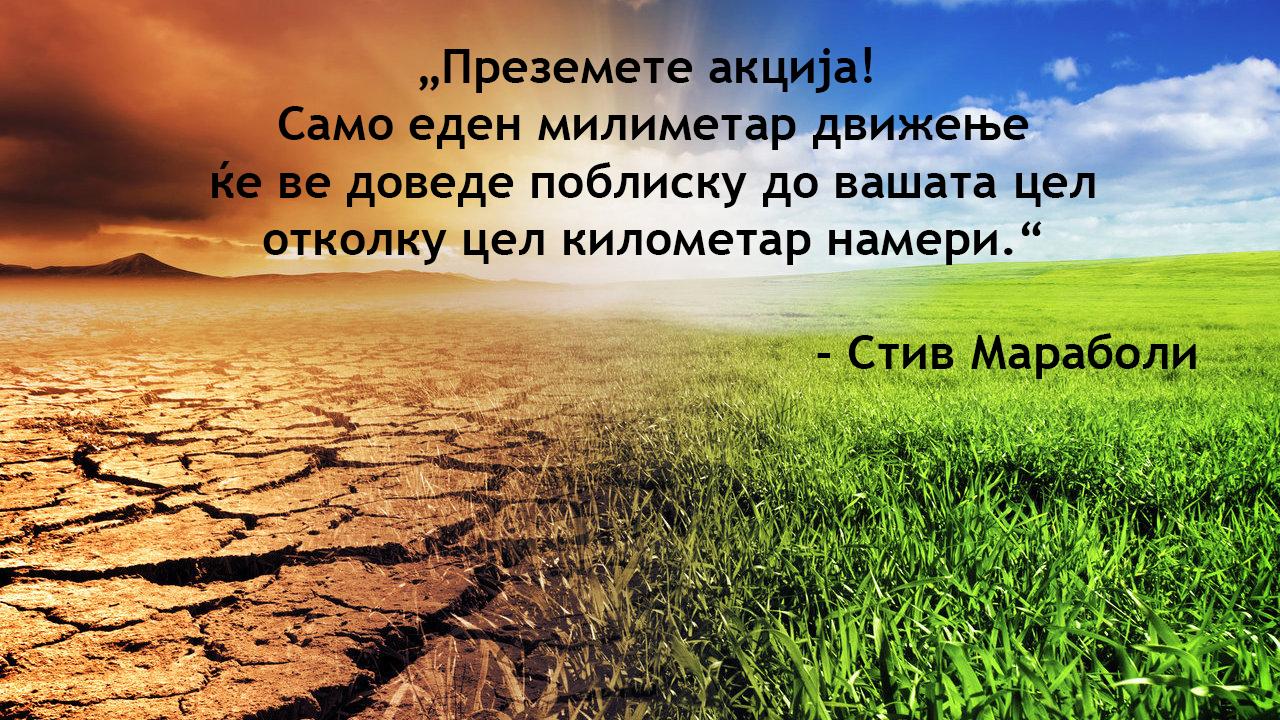 (1) Моќни цитати што покажуваат дека промената е добра
