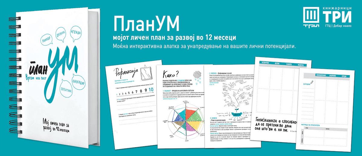 3-planum-mojot-lichen-plan-za-razvoj-vo-12-meseci-kafepauza.mk