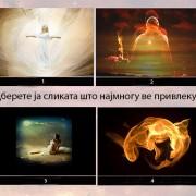 Тест: Изберете слика и дознајте што открива вашата душа