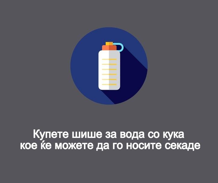 (3) 13-interesni-nachini-da-piete-povekje-voda-kafepauza.mk_-001