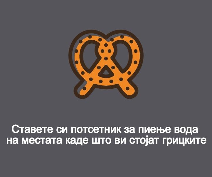 (5) 13-interesni-nachini-da-piete-povekje-voda-kafepauza.mk_-001