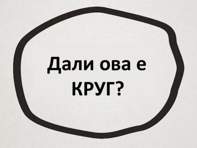 Дали ова е круг? Одговорот може да ви открие многу работи за вашиот поглед кон светот