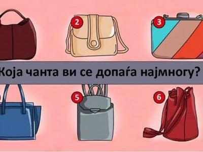 Одберете ја чантата што најмногу ви се допаѓа и дознајте ги тајните на вашиот карактер