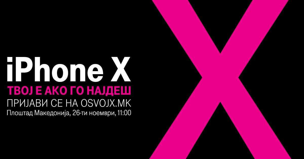 Македонски Телеком организира возбудлива потрага по новиот iPhone X