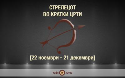 Видео хороскоп: Стрелецот во кратки црти