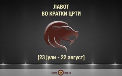 Видео хороскоп: Лавот во кратки црти